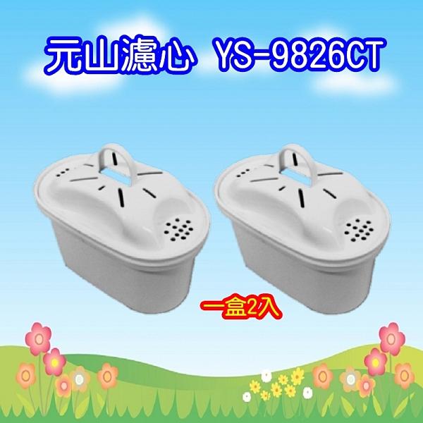 ^聖家^元山 YS-826DW 專用速淨濾芯(專用兩顆入) YS-9826CT【全館刷卡分期+免運費】