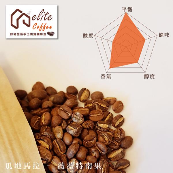 『好宅咖啡』elite Coffee 瓜地馬拉 - 薇薇特南果 (中培) (半磅)