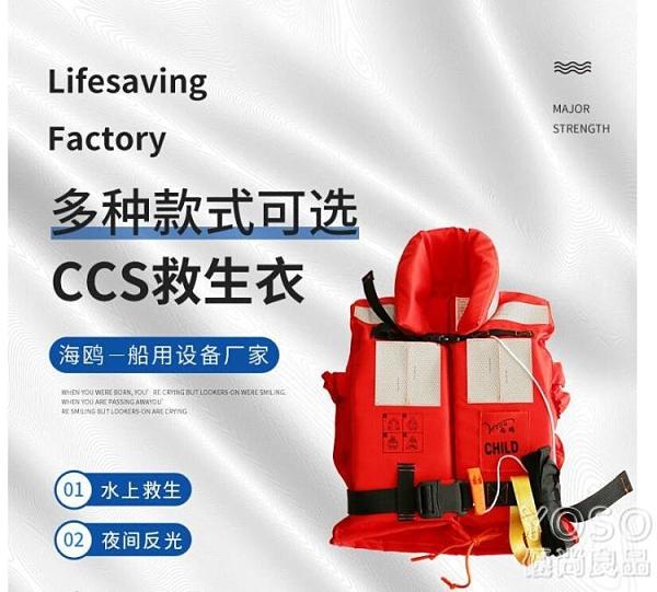 浮力背心 船用救生衣成人ccs標準型兒童海事工作內河船用救生衣燈專業船檢 快速出貨
