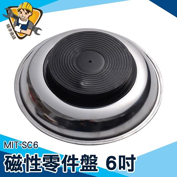 【精準儀錶】磁性工具盤 磁性零件盤 螺絲收納盤 圓型磁力盤 強力磁盤 磁性零件托盤 MIT-SC6
