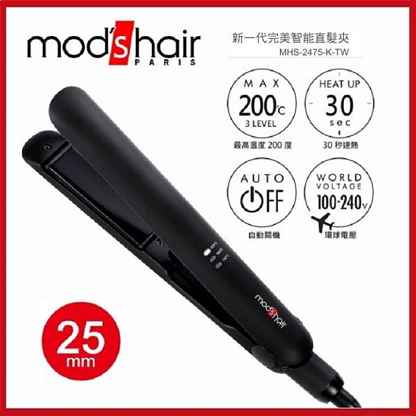 Mod's Hair Smart 25mm新一代完美智能直髮夾MHS-2475-K-TW【AF04066】99愛買小舖