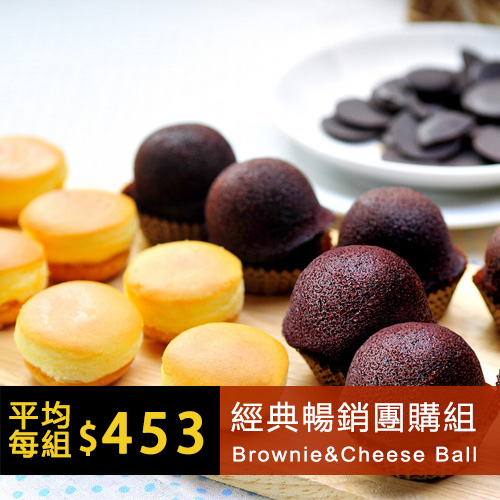 巧克力布朗尼5盒(一盒12入)+原味乳酪球5盒(一盒32入)【超值團購含運組】
