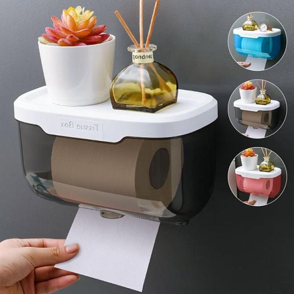 紙巾架 免打孔衛生間紙巾盒塑料衛浴廁所防水手紙卷紙抽紙盒置物架紙巾架