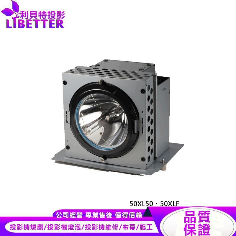 MITSUBISHI S-XL50LA 投影機燈泡 For 50XL50、50XLF