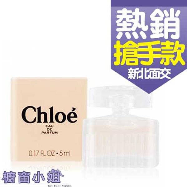 Chloe L'eau de Chloe 同名女性淡香精迷你 小香 5ml