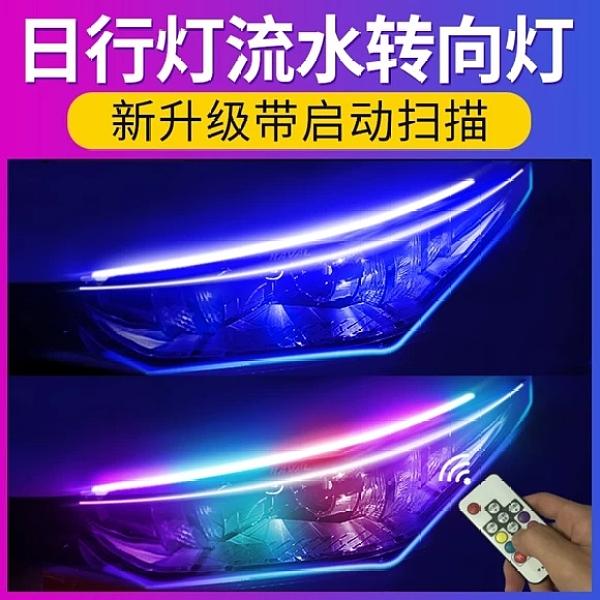 日行燈流水轉向燈汽車超亮led燈帶加改裝通用流光導光條裝飾燈條【優惠兩天】