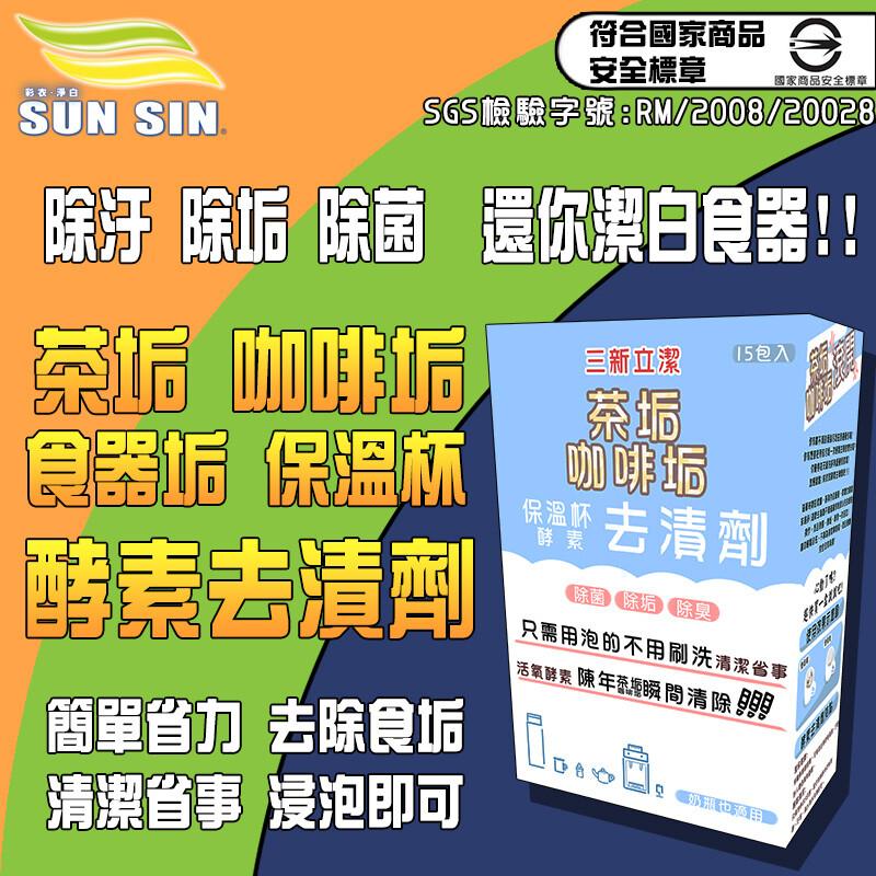 sunsin 三新立潔 餐具杯具茶垢咖啡垢 咖啡機保溫杯 奶瓶 奶垢 奶嘴 酵素去漬劑