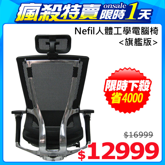 Nefil (NF-AB-HAM)(W09-01)黑網+鋁合金背框(組裝)