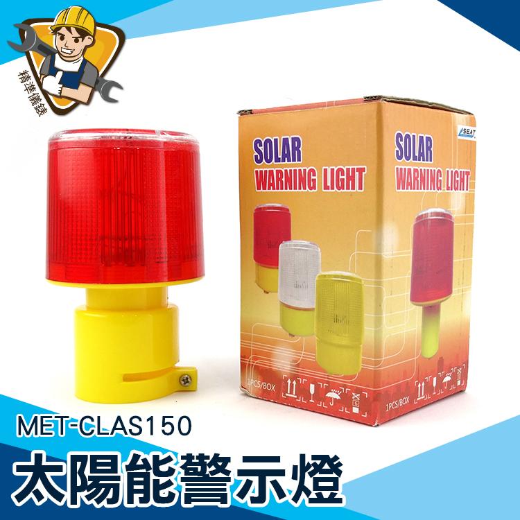 頻閃燈 三角錐燈 交通安全燈 閃光信號燈LED燈 台灣現貨 閃光燈 LED燈 MET-CLAS150