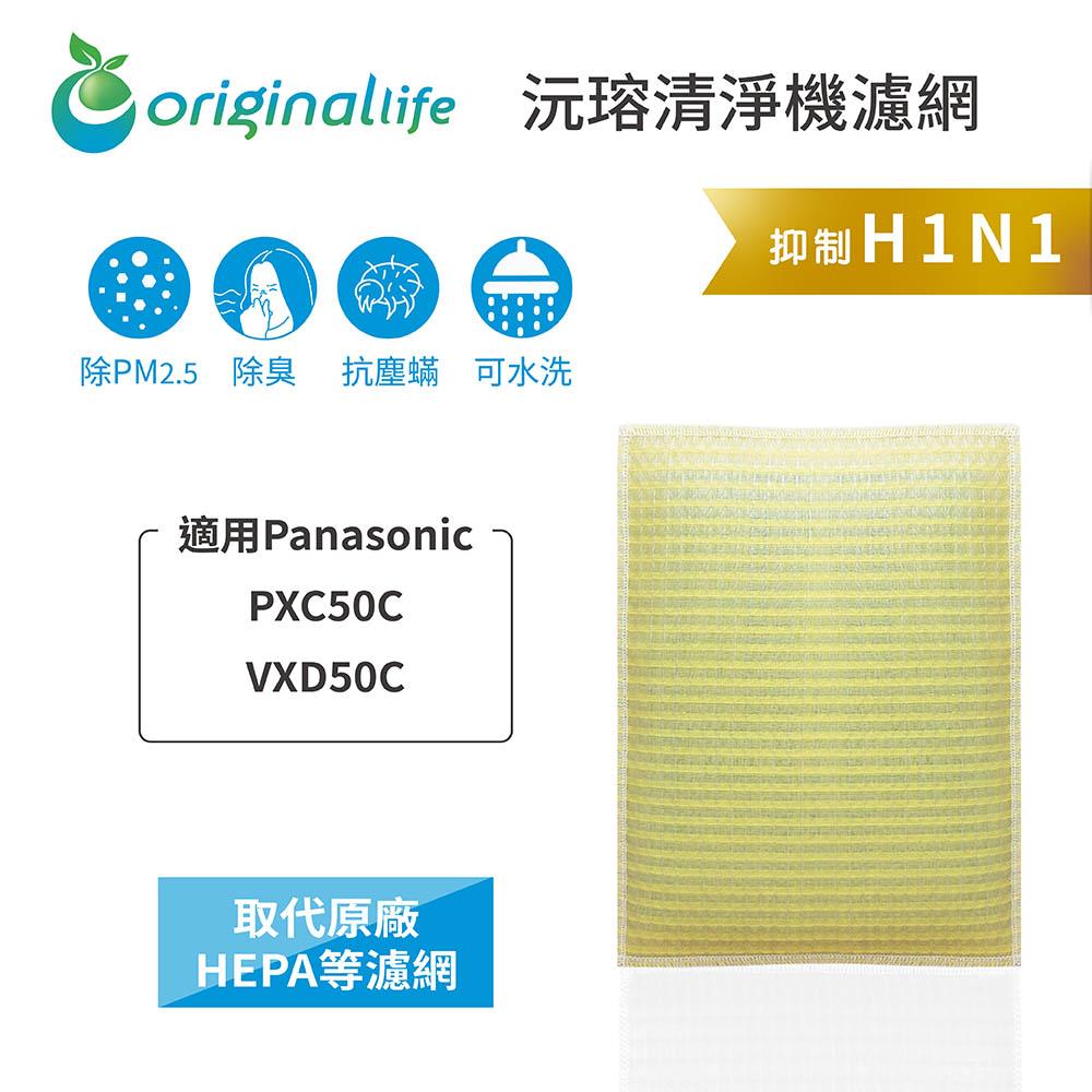 Panasonic:PXC50C/VXD50C【Original Life】超淨化空氣清淨機濾網 ★ 長效可水洗