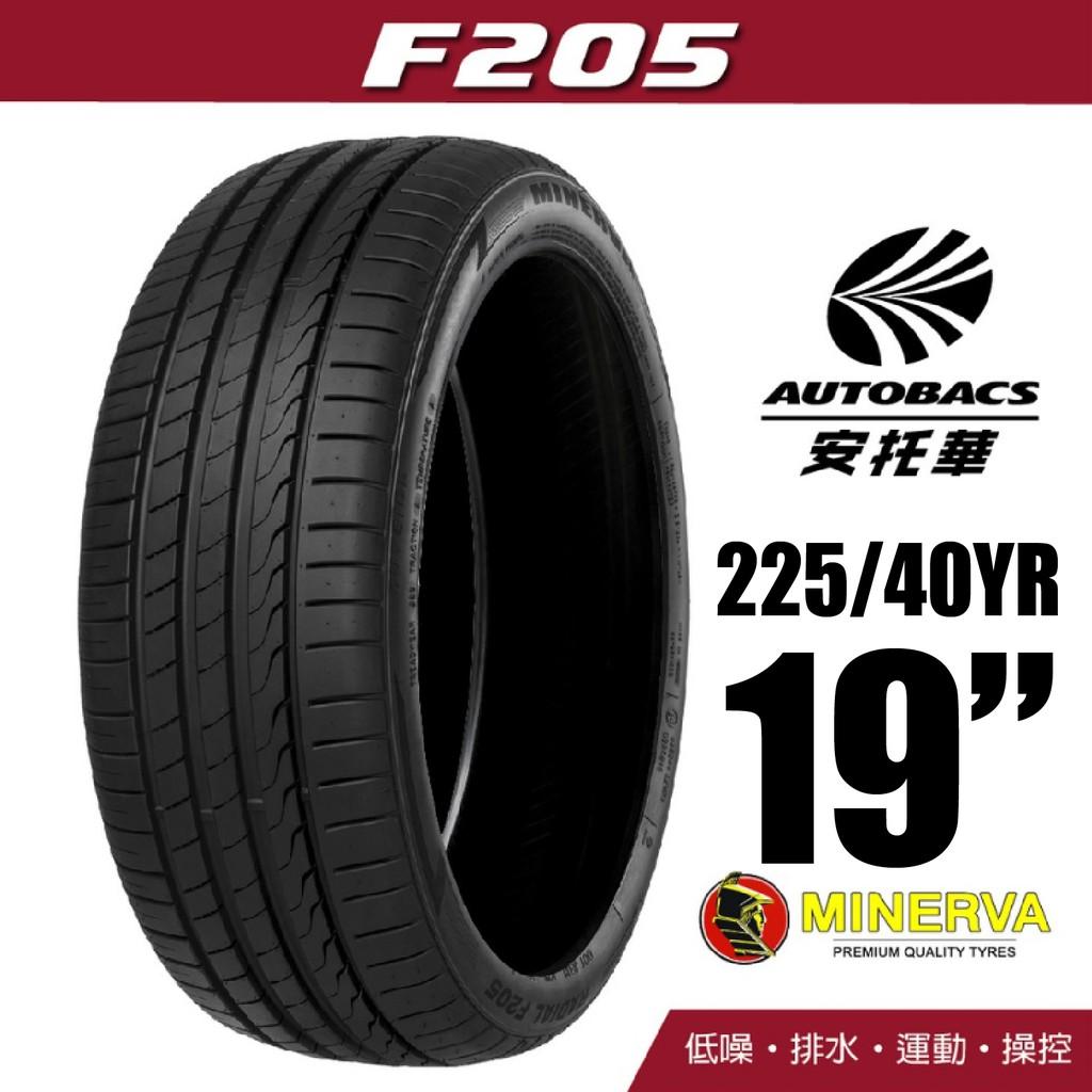 MINERVA 米納瓦輪胎 F205 - 225/40/19 低噪/排水/運動/操控/轎車胎 (買1送1優惠)