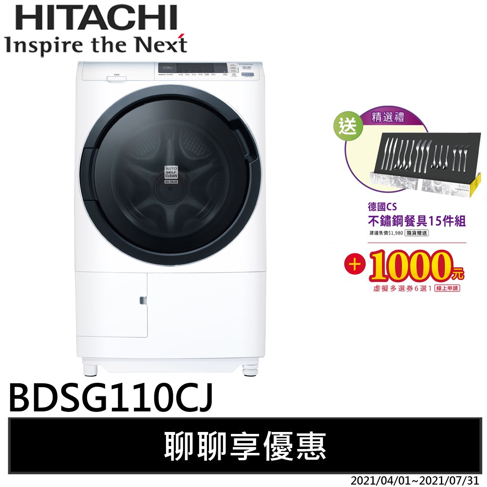 HITACHI日立 11KG 日製洗脫烘滾筒洗衣機 BDSG110CJ(聊聊享優惠)