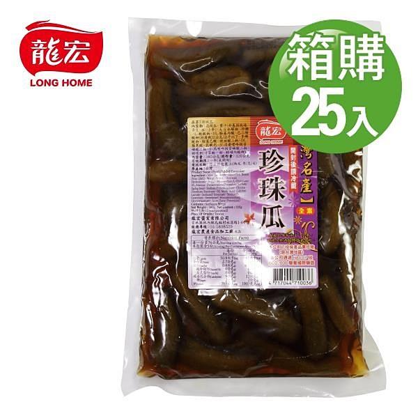 【南紡購物中心】【龍宏】珍珠瓜 540g(袋裝)X25入(箱購)