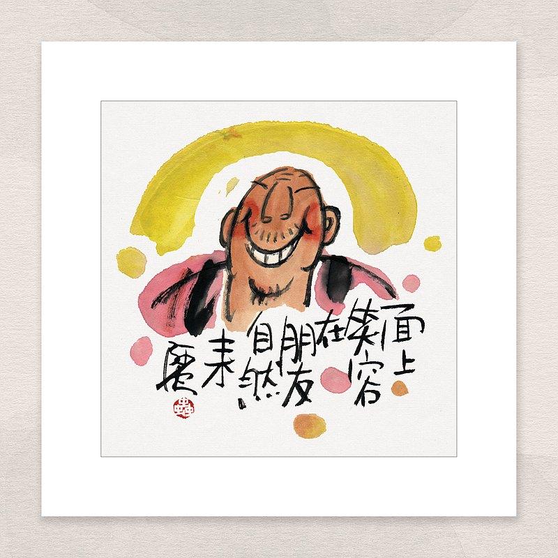 數碼微噴版畫 -【面上笑容在 朋友自然來】-oac-193