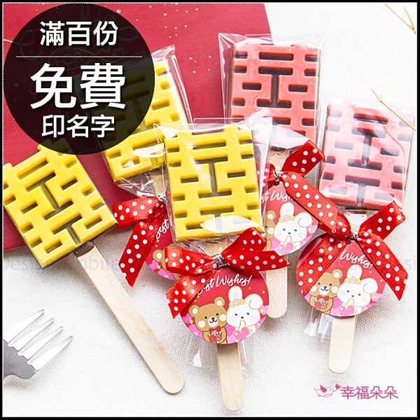 奇奇妮妮甜蜜之戀棒裝「囍字巧克力」(基本10支起) 送客禮 二次進場 婚禮小物 情人節禮物