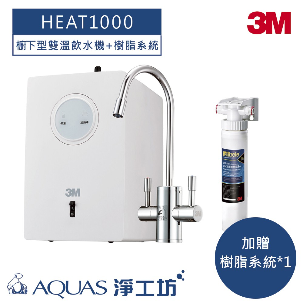 【3M】 HEAT1000 冷熱櫥下型飲水機/加熱器(附3M雙溫無鉛無壓水龍頭) 加贈SQC前置樹脂系統*1