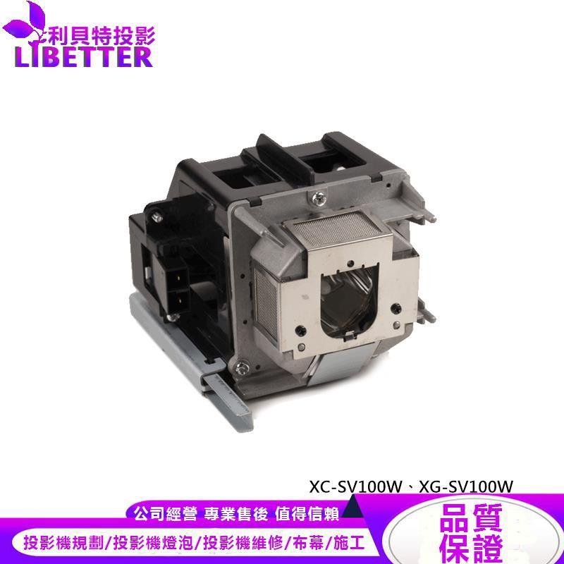 SHARP AN-SV10LP 投影機燈泡 For XC-SV100W、XG-SV100W