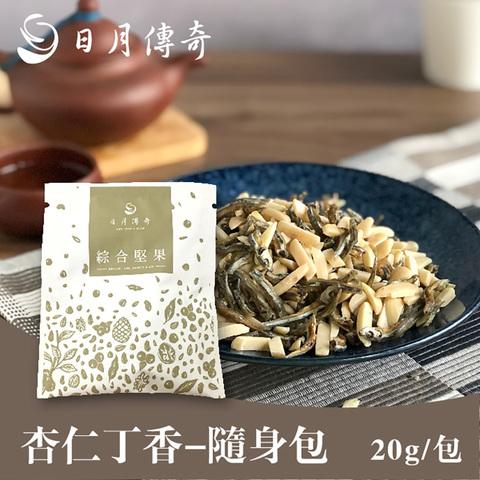 *日月傳奇杏仁小魚20g(隨手包)