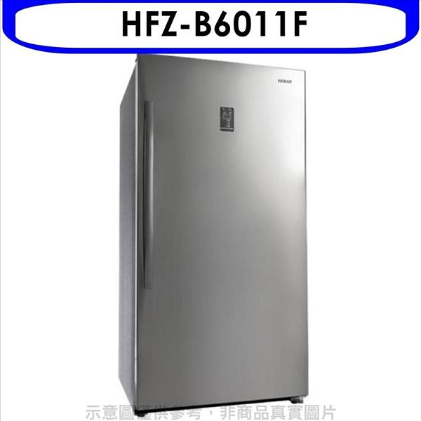 禾聯【HFZ-B6011F】600公升冷凍櫃