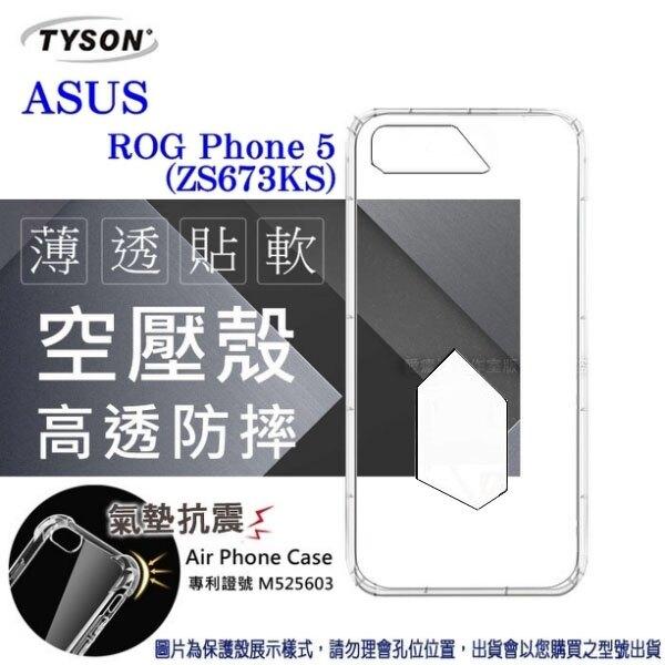 99免運 現貨 手機殼  華碩 ASUS ROG Phone 5 ZS673KS ( 6.78 吋 ) 高透空壓殼 防摔殼 手機殼 軟殼 挖洞款【愛瘋潮】