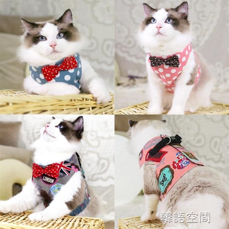 牽繩 貓咪牽引繩外出防掙脫貓衣服貓繩子遛貓繩胸背帶貓咪背心式牽引繩 摩登生活