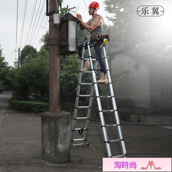 梯子 樂翼家用梯子伸縮梯折疊人字梯多功能便攜鋁合金加厚工程升降樓梯 淘時尚 免運