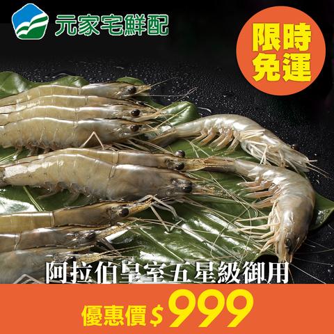 【限時免運】元家蝦界LV藍鑽蝦2盒