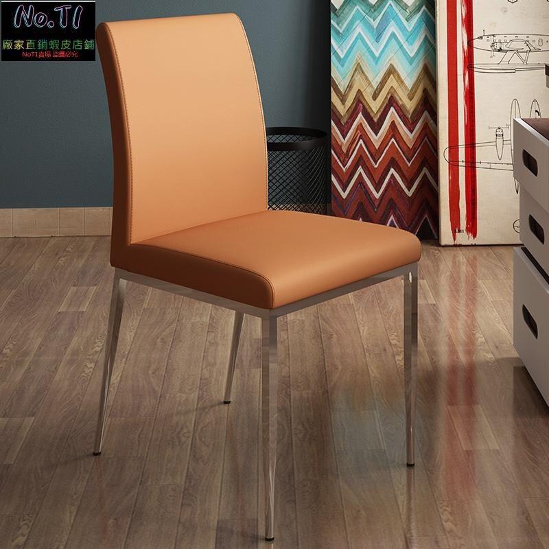 餐椅中式家用現代簡約不銹鋼靠背凳子橘黃色軟包皮質餐廳椅子直銷 愛尚優品