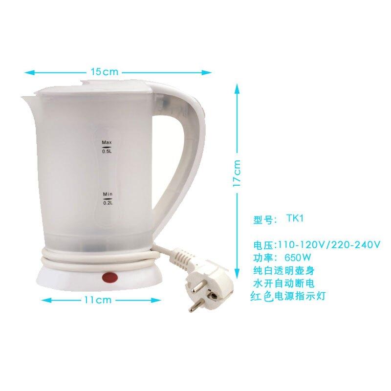 0.5L全球通用雙電壓旅行電熱水壺迷你小型燒開水壺便攜式110/220V 【韓尚優品】
