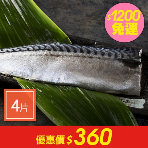 【滿額出貨】*元家鯖魚(輕鹽)-4片