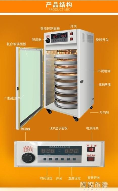 食物烘乾機 小型藥材烘干機提香機家用商用茶葉食品烘干8層旋轉高低溫烘焙機