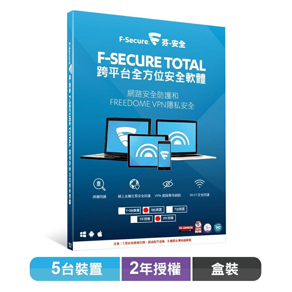 F-Secure 芬-安全 TOTAL 跨平台全方位安全軟體 5台裝置/2年授權【三井3C】