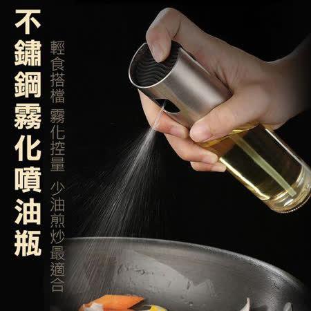 HL 不鏽鋼霧化控量噴油瓶 (氣炸鍋適用)x1入