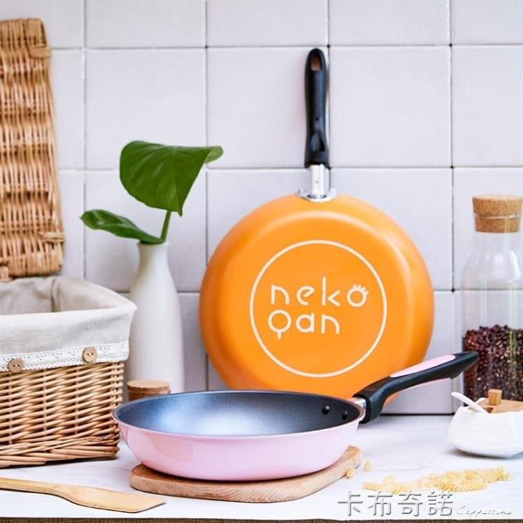 平底鍋不黏鍋小煎鍋千層餅迷你電磁爐燃氣灶適用輔食 果果輕時尚