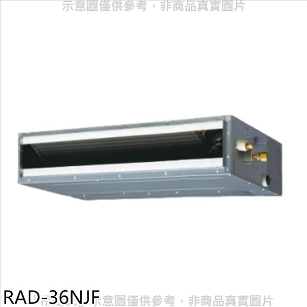 日立【RAD-36NJF】變頻冷暖吊隱式分離式冷氣內機