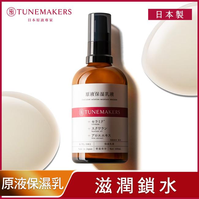 TUNEMAKERS 原液保濕乳(100ml)