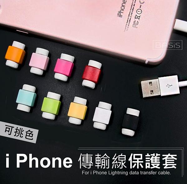 當日出貨 線套 可挑色 Apple iPhone 6 / 6S 原廠傳輸線 充電線 保護套 i線套【實拍】