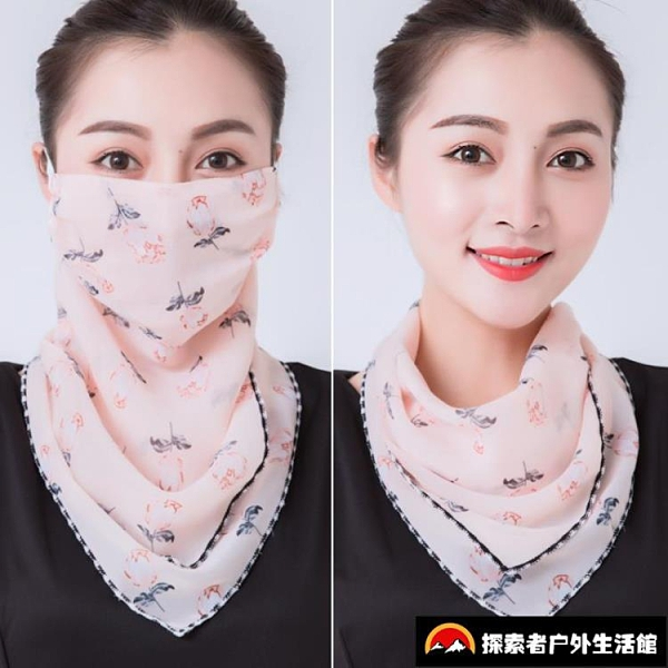 2條裝 防曬三角絲巾護頸夏季掛耳式圍巾薄款面紗遮臉面罩【探索者戶外生活館】