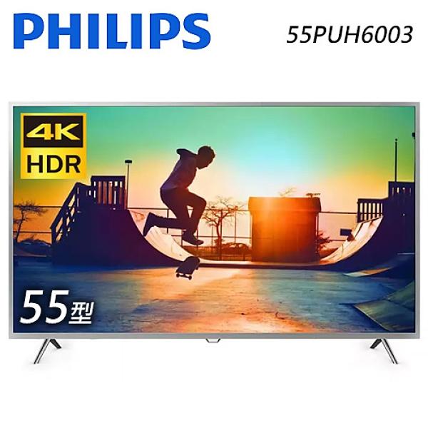 【Philips 飛利浦】55型 4K HDR多媒體液晶顯示器 55PUH6003+視訊盒(含運無安裝)
