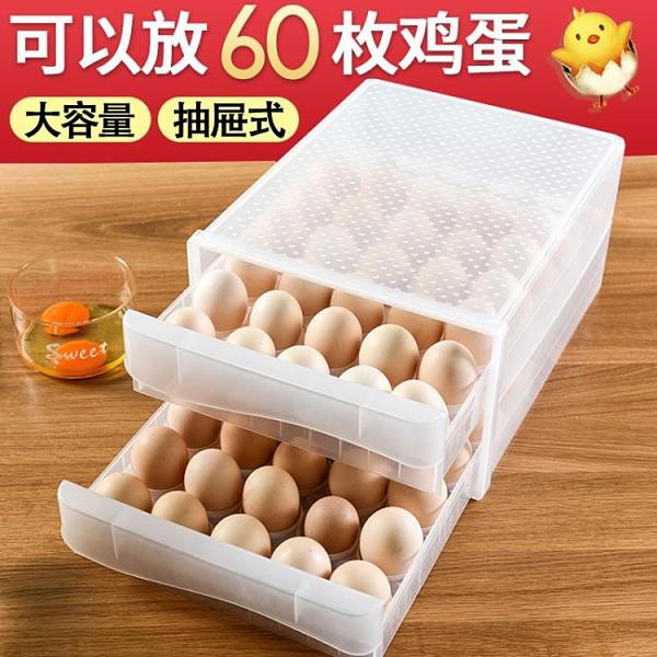 雞蛋盒 冰箱用裝放雞蛋格收納盒子防震防摔保鮮廚房蛋架子蛋托塑料抽屜式【八折搶購】