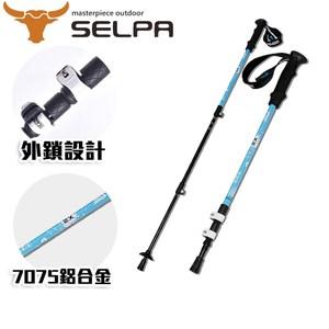 【韓國SELPA】開拓者特殊鎖點三節式7075鋁合金握把式登山杖(五色任選)藍色