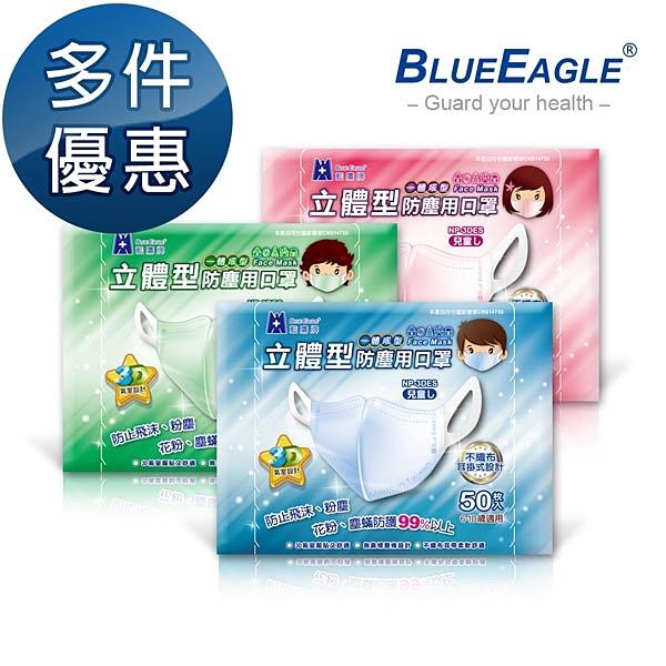 【醫碩科技】藍鷹牌NP-3DES台製兒童立體型防塵口罩 6~10歲一體成型款 (藍/綠/粉) 50片/盒 多件優惠中