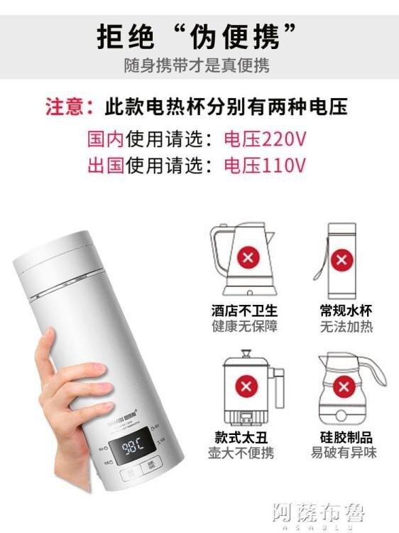 熱水壺 電熱杯燒水壺保溫一體迷你旅游智慧便攜小型110v小家電美國加拿大
