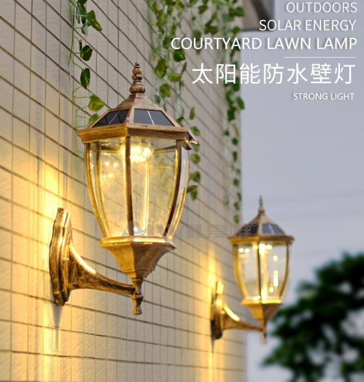 快速出貨 太陽能燈-戶外庭院燈超亮遙控家用室內燈歐式大門燈室外陽台防水路燈 【全館免運】