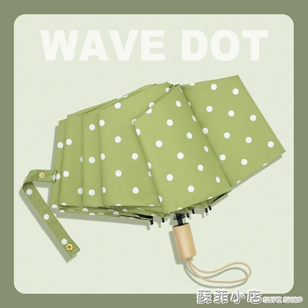 雨傘女晴雨兩用摺疊遮陽傘防曬防紫外線太陽傘小清新少女ins日系 蘇菲小店