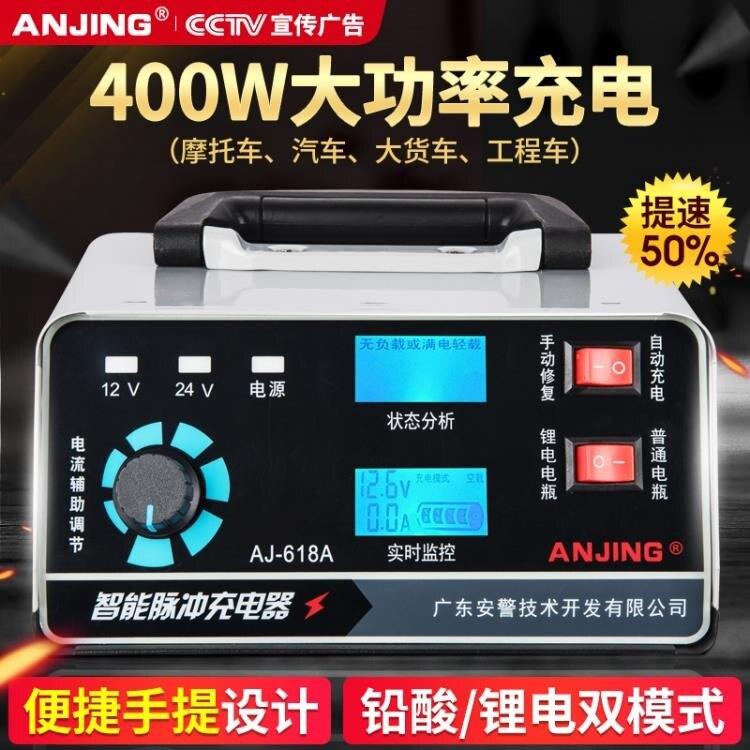 大功率汽車電瓶充電器12v24v伏摩托車通用型純銅多功能修復充電機ATF a AG