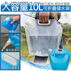 【良品】10L可摺疊儲水袋(8入)藍色