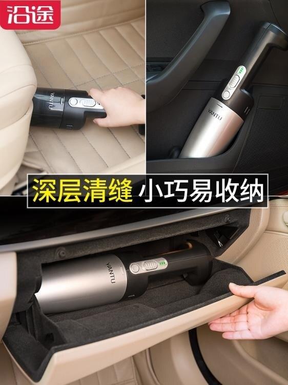 吸塵器 沿途車載吸塵器無線充電大功率家用小型迷你汽車車內強力專 現貨快出
