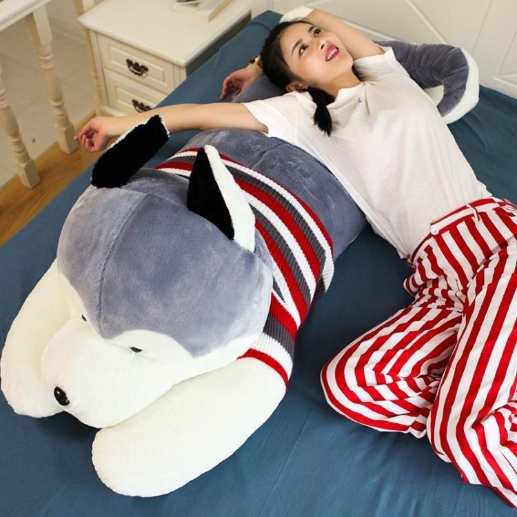 毛絨玩具-哈士奇公仔送女友大號狗狗熊毛絨玩具布娃娃玩偶可愛睡覺抱枕女孩