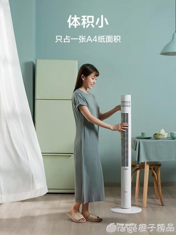 艾美特電風扇塔扇落地扇家用靜音台立式無葉風扇遙控宿舍塔式電扇